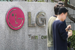 LG Group to skip regular strategy meeting in May due to COVID-19