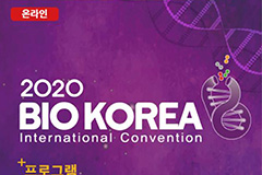 2020 Bio Korea International Convention going fully online