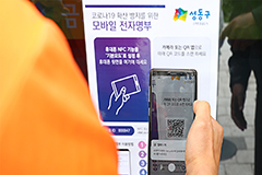 S. Korean government to introduce QR code-based visitor register at high risk facilities