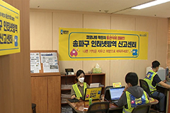 Seoul district starts 'Internet Quarantine Team' to protect patient privacy