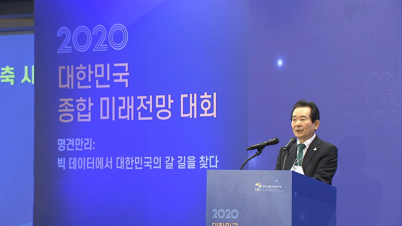 Experts gather to forecast future of S. Korea on Thursday