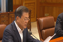 President Moon to chair emerge