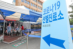 33 out of 39 newly confirmed cases in S. Korea come from local transmissions in capital region