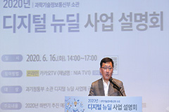 Gov't holds info session on Korean 'Digital New Deal'