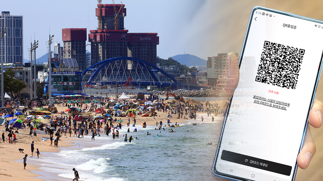 Vacationers in Gangwon-do Province log entry electronically with 'Clean Gangwon Passport'