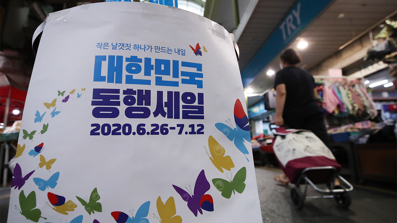Nationwide retail sales to end in COEX on July 12