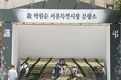 Funeral ceremony for late Seoul Mayor to be held online on Monday