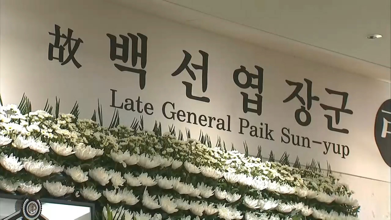 Korean War hero Paik Sun-yup dies at age 99