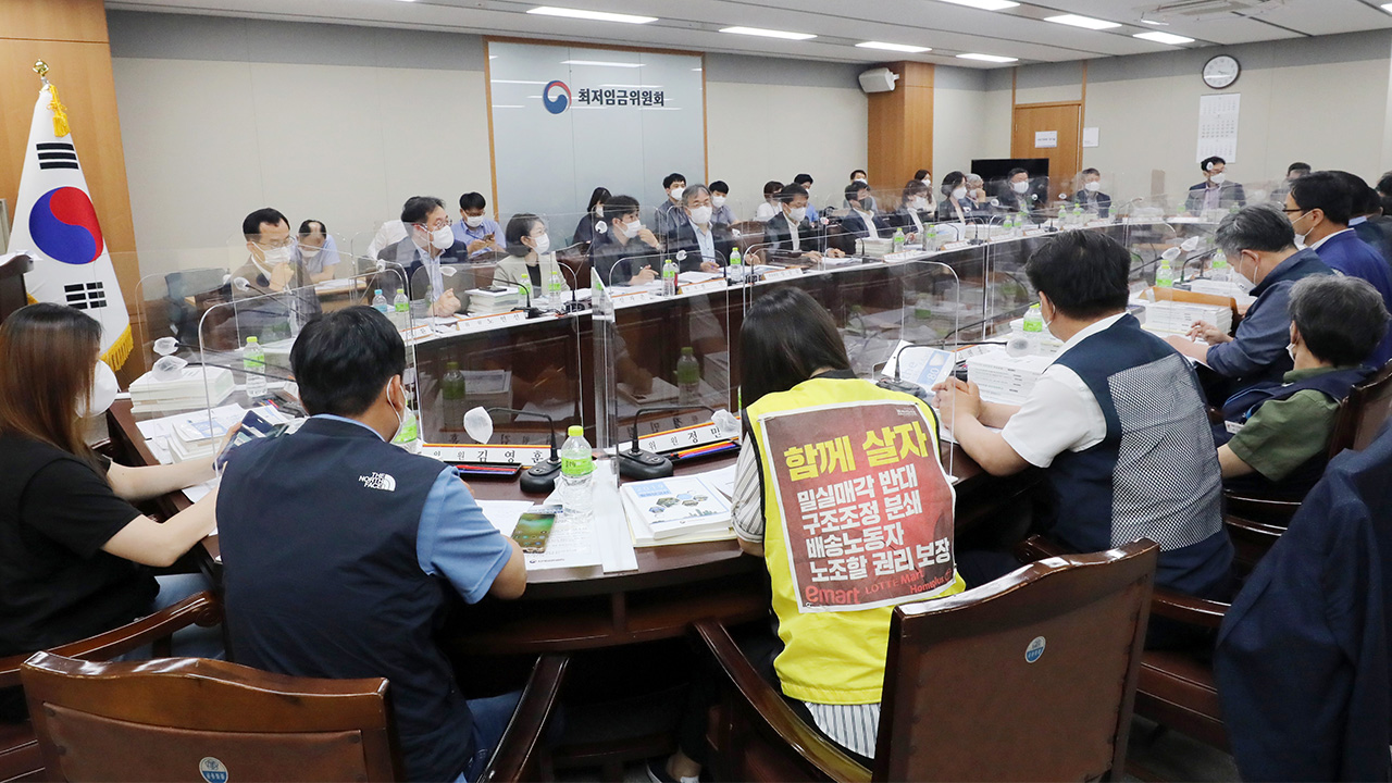 S. Korea's Minimum Wage Council to meet Monday aiming to finalize figure for 2021