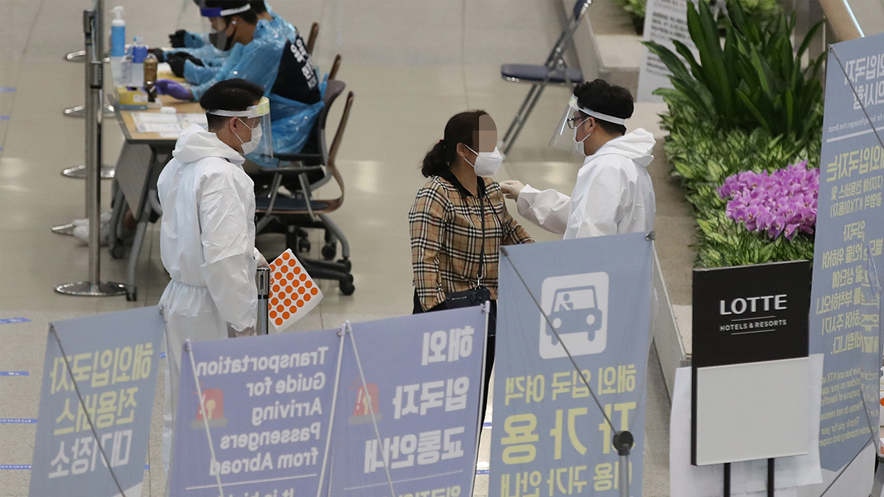 Foreign arrivals to S. Korea from high-risk nations required to submit negative COVID-19 test results