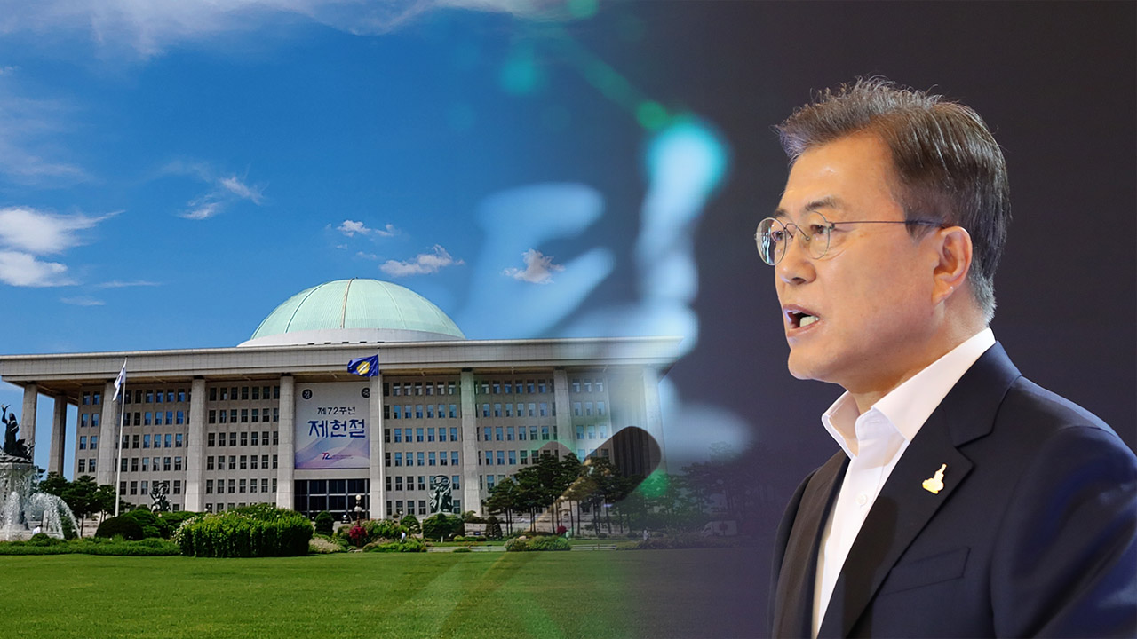 President Moon to give speech to mark formal opening of 21st National Assembly