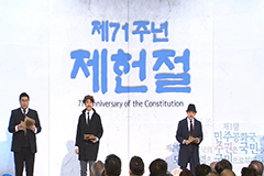 S. Korea celebrates 72nd Constitution Day; ceremony scaled down due to COVID-19