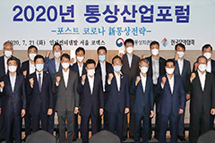 S. Korea launches post-COVID-19 trade strategy centered on global partnership