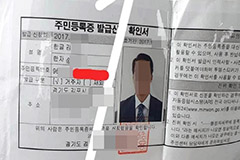 Authorities reveal defector to N. Korea did not have COVID-19