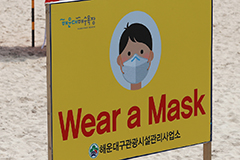 S. Korean man booked for violating mandatory face mask policy at Busan's Haeundae Beach