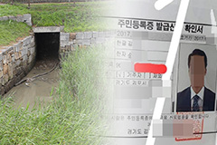 Defector spotted on S. Korean military surveillance device seven times as he fled to the North