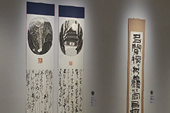 Exhibitions and Performances to enjoy; MMCA's first exhibition on calligraphy