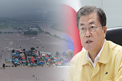 President Moon approves seven most severely damaged areas as 'Special Disaster Zones'