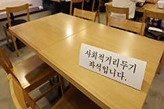 What to expect if S. Korean gov't applies highest level of distancing measures