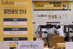 Kakao Games draws record-high IPO bids worth US$ 50 billion