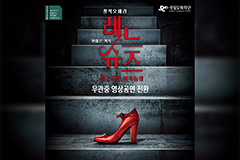 Online performances people can enjoy this weekend; Korea National Opera's new opera 'Red Shoes'