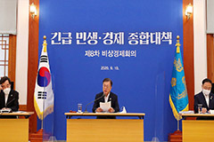 S. Korean government draws up US$ 6.6 bil. extra budget proposal to provide tailored support
