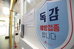 S. Korean health authorities temporarily halt free flu vaccination program, citing distribution issues