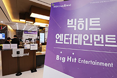 BTS agency begins 2-day IPO subscription for retail investors