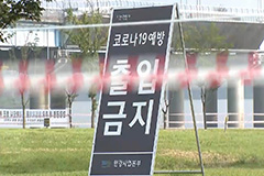 52 infections reported at nursing home in Busan on Wednesday