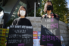 Pro-life, pro-choice activists not happy with S. Korean gov't's proposed abortion law revisions