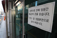 S. Korea reports 58 new COVID-19 cases on Tuesday; 41 local, 17 imported