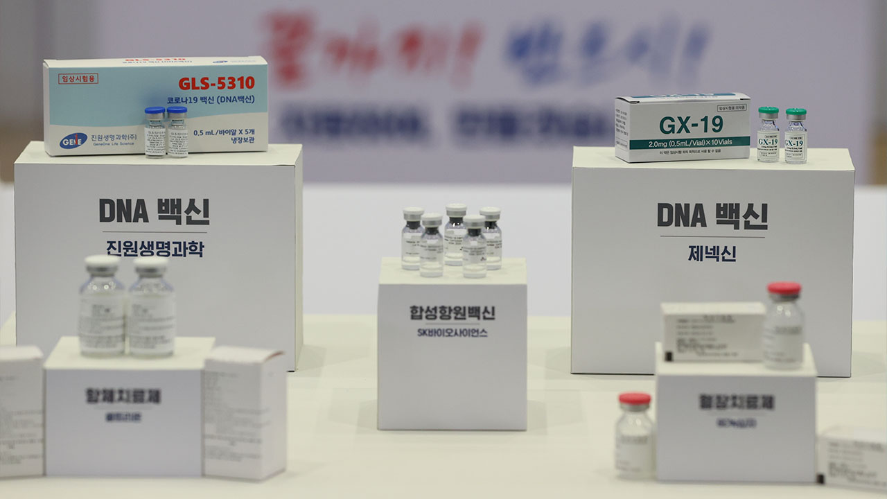 S. Korean gov't announces plans to support COVID-19 vaccine development