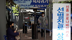 S. Korea reports 118 new COVID-19 cases on Wednesday