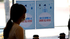 S. Korean gov't seeks to secure COVID-19 vaccines for 60% of population