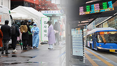 Seoul City to implement 'Standstill for 10 mil. Seoulites' and reduce public transport