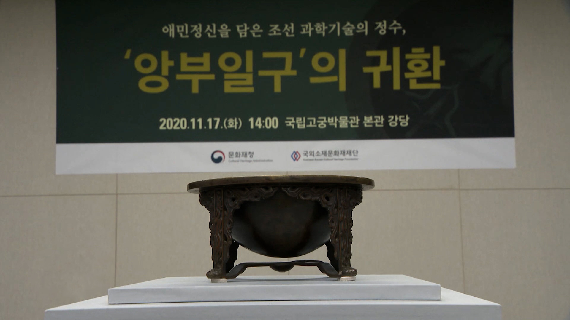 Sundial of Joseon Dynasty returns home, goes on display