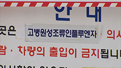 S. Korea confirms this year's first case of avian flu in domestic poultry