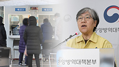 Health authorities warn S. Korea could see up to 1,000 daily cases in next 2 weeks