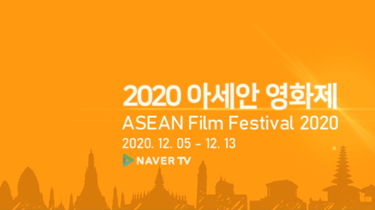 ASEAN Film Festival to be held online from Dec. 5 to 13