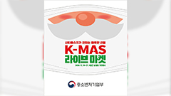 S. Korea to hold online Christmas Market from Dec. 19 to 27