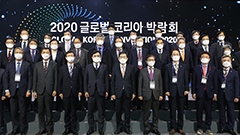S. Korea shares experiences of cooperation at 'Global Korea Convention 2020'