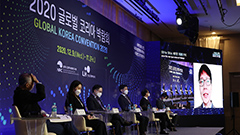 S. Korea discusses the 'Korean New Deal' project at 'Global Korea 2020 Convention'