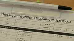 S. Korea's daily COVID-19 cases surpass 1,000 for the first time