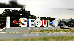 Seoul installs new 'I SEOUL U' displays at city landmarks