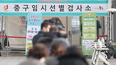 S. Korea bans travel from UK over COVID-19 variant