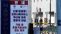 Seoul's justice ministry to announce countermeasures against COVID-19 outbreak at detention center