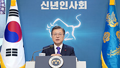 Pres. Moon hosts New Year's gathering, says 2021 is 'year of unity'