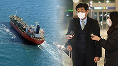 S. Korean negotiating team arrives in Tehran for talks over release of detained vessel