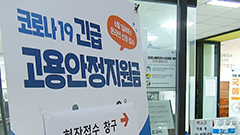 S. Korea to distribute third round of COVID-19 relief funds starting Monday