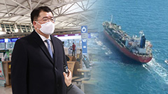 S. Korea, Iran continue talks on S. Korean ship's seizure; little progress made